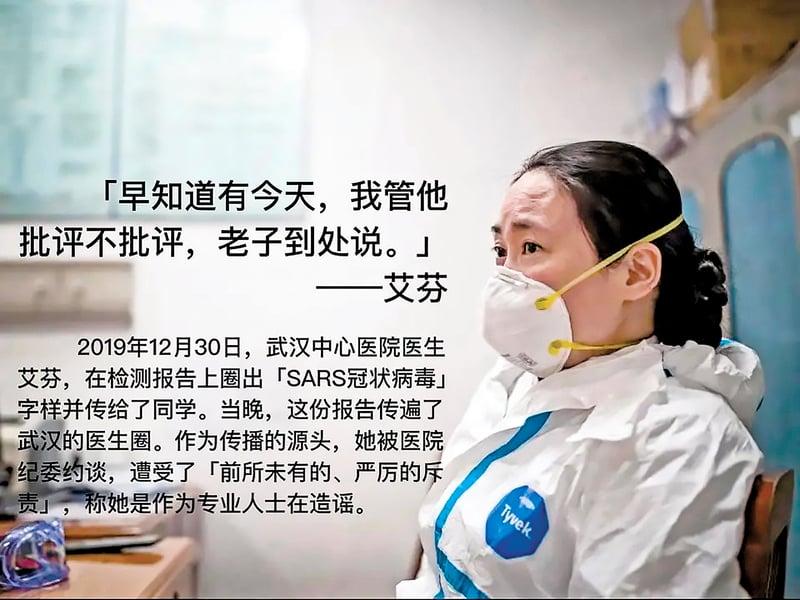 外媒湧入武漢 各醫院對醫護人員下封口令