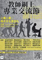 【活動速遞】2020教師網上專業交流節