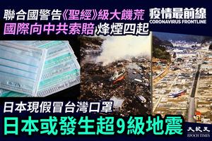 【4.24疫情最前線】日本或發生超9級地震