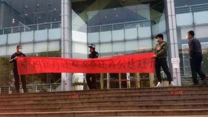 中行原油寶投資受害者各地抗議,但無人接待。(網絡圖片)