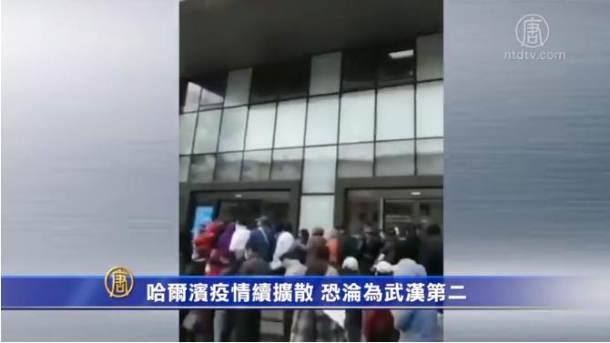 日前傳出哈爾濱市第二醫院爆發醫護人員群聚感染,雖然沒有得到官方證實,不過目前哈爾濱市第二醫院已經停止門診。(影片截圖)