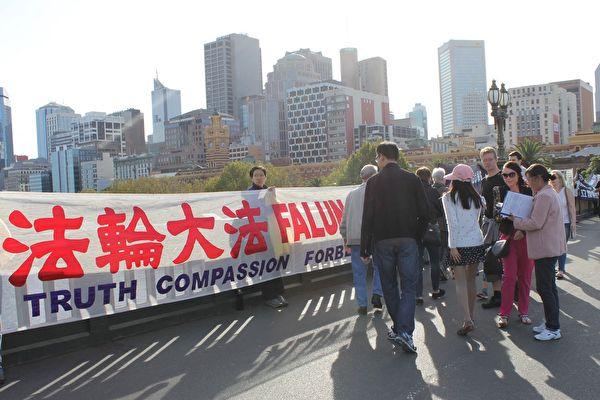 2014年4月25日,法輪功學員在澳大利亞墨爾本市中心著名景點及交通要道——王子橋,以真相橫幅構成勇氣長城,紀念北京「四•二五」萬人和平上訪。(明慧網)