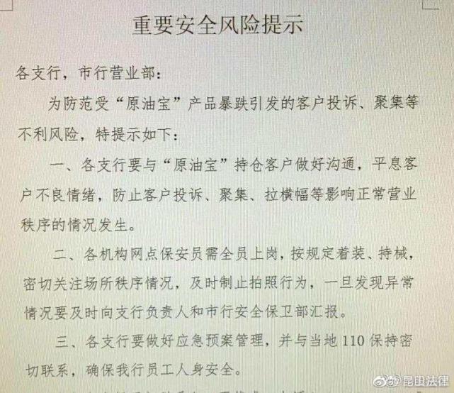 網傳中國銀行下達的重要文件,嚴防原油寶受害者的維權。(網絡圖片)