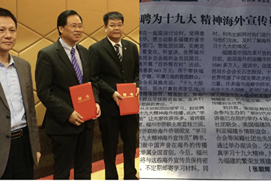 2017年11月23日,18個國家的36位閩籍僑領在中國受聘成為福州市僑聯「學習貫徹十九大精神海外宣傳員」,鄭時甘(中)是首批成員之一。(大紀元合成圖)