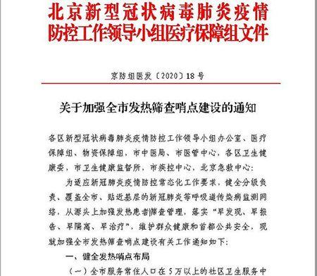 《大紀元》獲得的,4月14日北京《關於加強全市發熱篩查哨點建設的通知》截圖(大紀元)