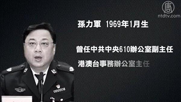 中共公安部副部長孫力軍4月19日晚突然落馬。(影片截圖)