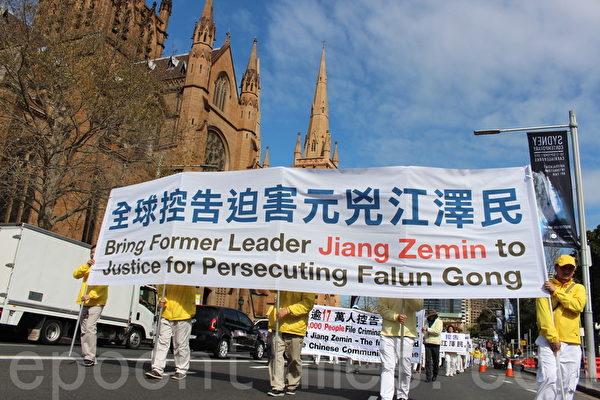 2016年5月以來,中國大陸法輪功學員發起了控告迫害法輪功的元凶江澤民的大潮,至目前近20萬的法輪功修煉者和家人向兩高遞交控告狀。圖為澳洲部分法輪功學員在悉尼舉行聲援訴江遊行。(駱亞/大紀元)