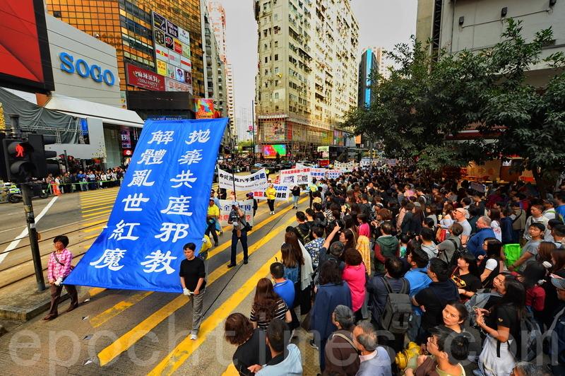 大紀元發表社論《九評共產黨》十四年,達到三億人退出中共黨團隊。香港法輪功學員舉行慶祝三億人退出中共組織的大遊行。(宋碧龍/大紀元)