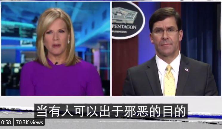 美國國防部長埃斯珀(Mark Esper)4月25日明確表示,針對中共向美國公民散佈虛假信息的行徑,美軍將與其它機構跨部門合作進行反擊。(影片截圖)