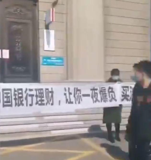 近日,各地原油寶受害者開始到各地中國銀行門口維權抗議。(網絡截圖)