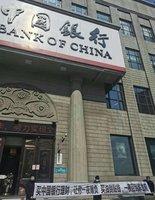 傳大量中國銀行員工買原油寶被「坑 」 有科室「全軍覆沒」