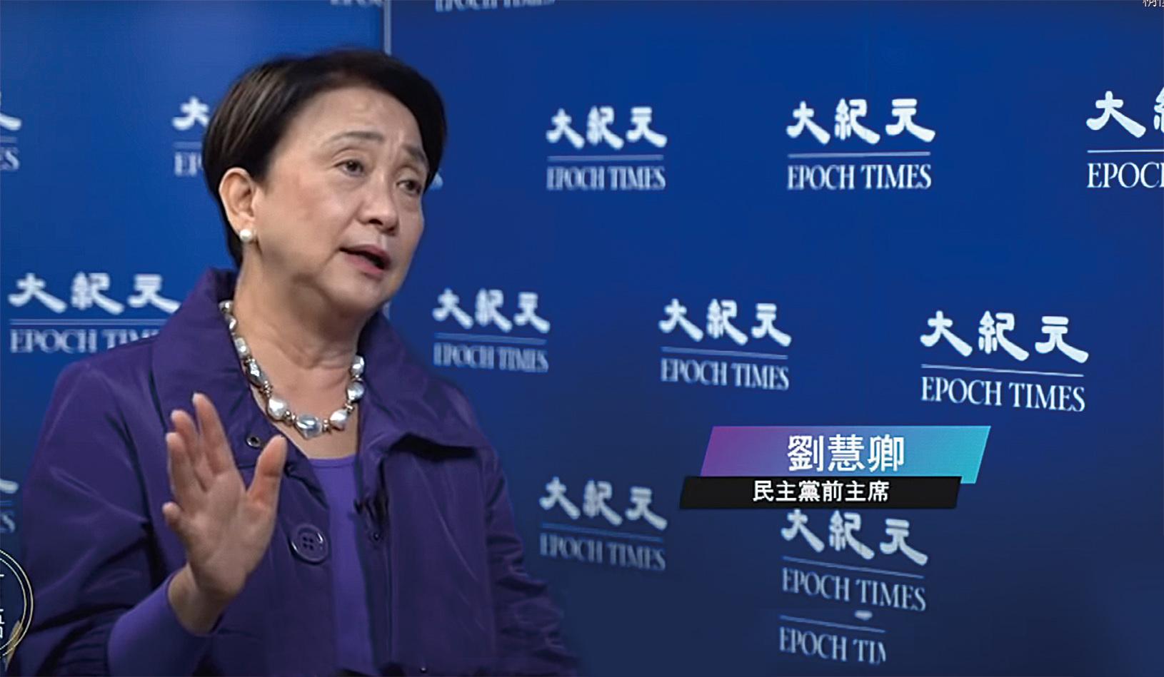 民主黨前主席劉慧卿。(採訪影片截圖)