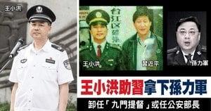 王小洪助習拿下孫力軍  卸任「九門提督」或任公安部長