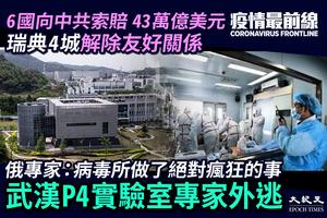 【4.27疫情最前線】武漢P4實驗室專家外逃 俄專家:病毒所做了絕對瘋狂的事