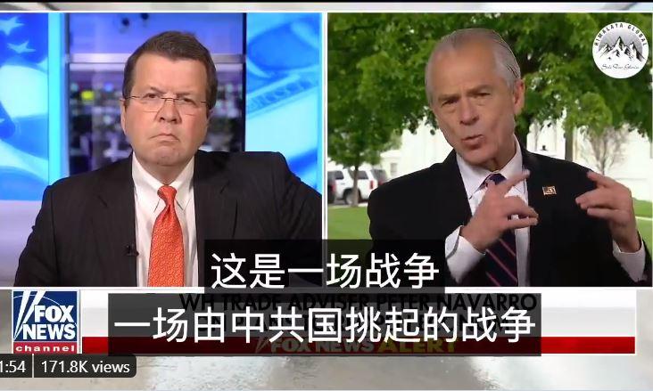 美國白宮貿易與製造業政策總監納瓦羅,在4月26日接受福克斯新聞采訪時明確表示,這場大瘟疫,「是一場由中共挑起的戰爭」
