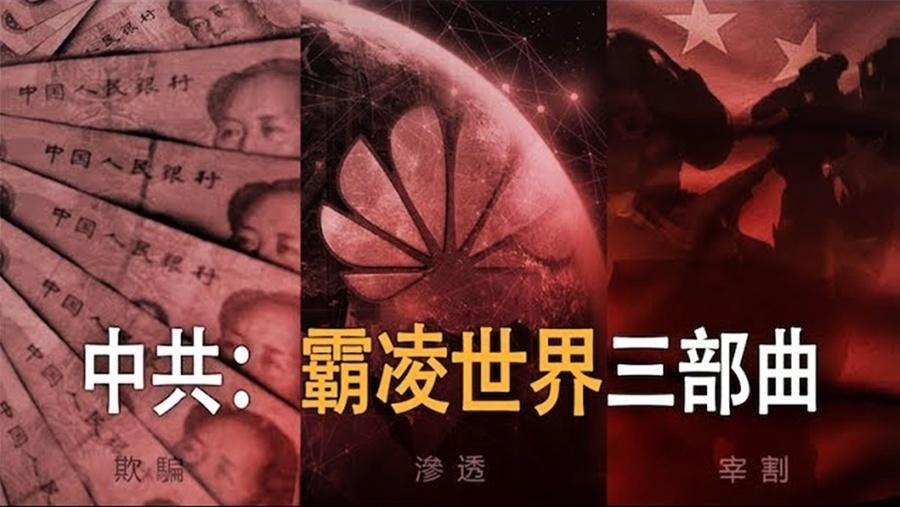 【紀錄片】中共:霸凌世界三部曲 (中英文字幕)