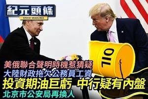 【4.27紀元頭條】投資期油巨虧 中行疑有內盤 北京市公安局再換人