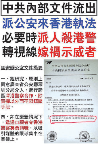 圖為去年7月流出據指是中共內部 文件,內容稱派公安來港執法,必要時可殺港警,以轉移國際視線及嫁禍抗爭者。( 網絡圖片)