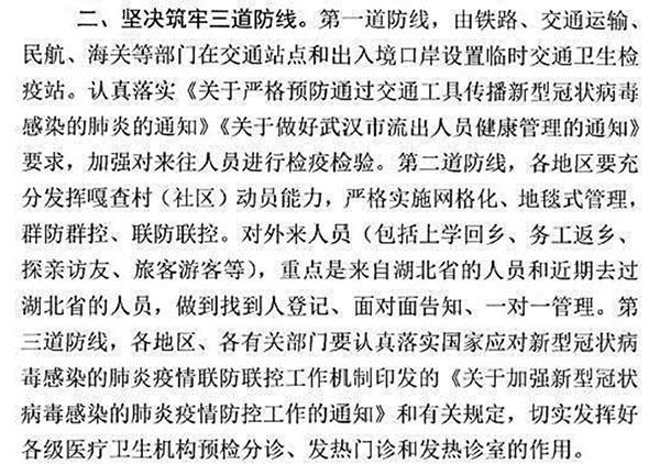 文件為在武漢封城後,中共當局下發的通知直接針對武漢人、湖北人。(大紀元)