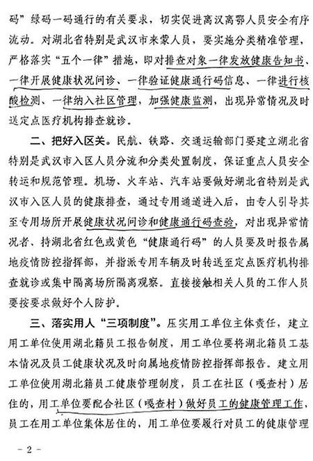 武漢解封之後,中共仍有秘密指令針對湖北、武漢人。(大紀元)