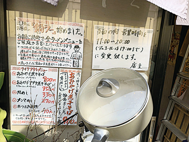 日本拉麵店防疫新招: 請顧客自帶鍋子來用餐