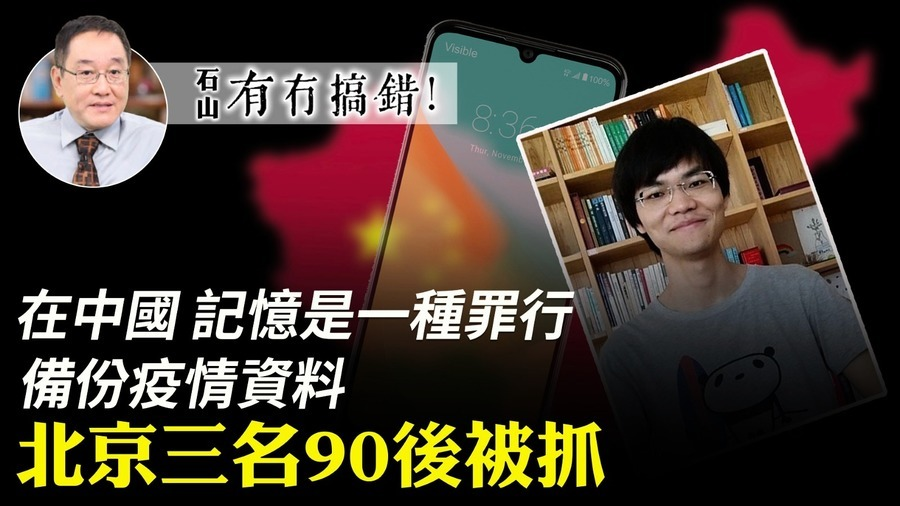 【有冇搞錯】備份疫情資料 北京三90後失踪