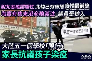 【4.28疫情最前線】家長抗議孩子染疫 大陸五一假學校「限行」