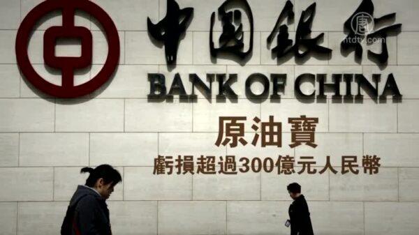「原油寶」事件誰之罪?網傳原中銀行長揭內部重大缺陷