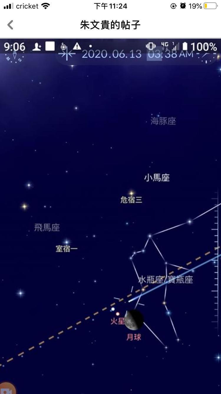 四星撞擊水瓶座 劉伯溫預言再次要兌現?