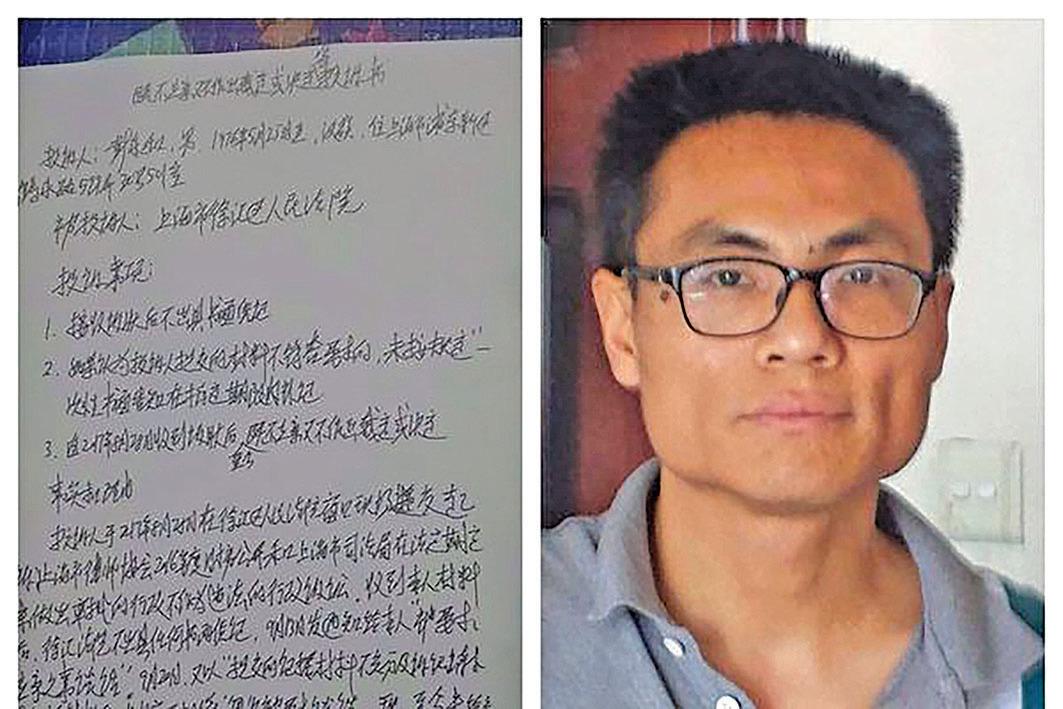 上海維權律師彭永和近日找工作頻頻被拒。(網絡圖片)