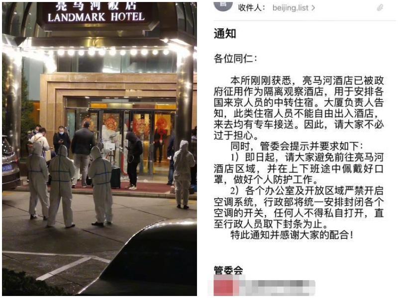 北京星級以上的酒店多被國家徵用了作為集中隔離臨時返京人員。圖為亮馬河飯店作為隔離酒店。(網絡圖片合成)
