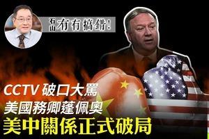 【有冇搞錯】中美關係正式破局