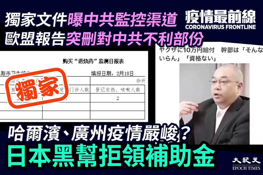 【4.29疫情最前線】哈爾濱、廣州疫情嚴峻?日本黑幫拒領補助金