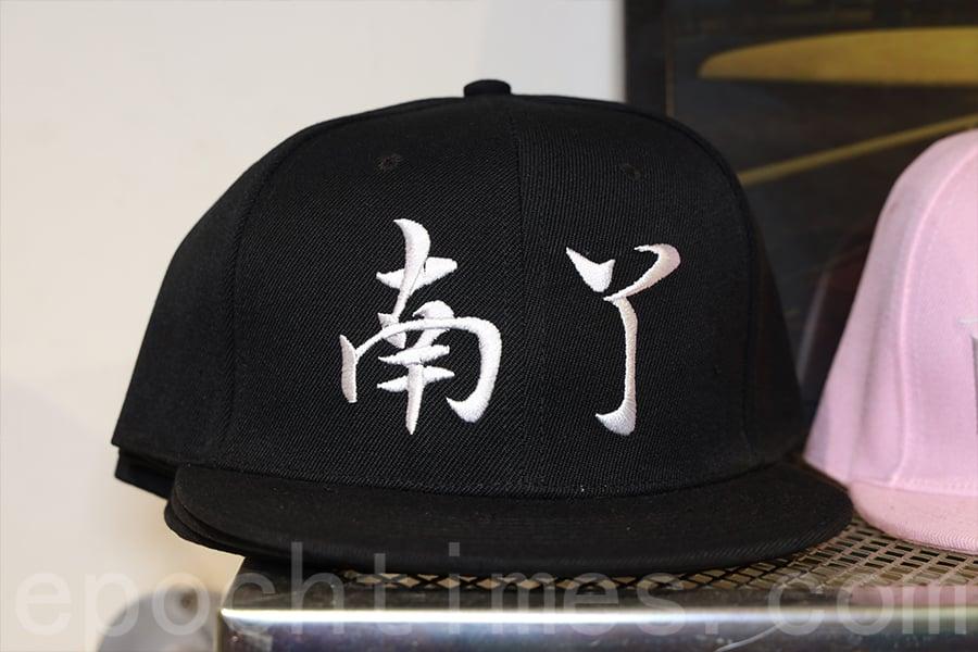 南丫牌棒球帽。(陳仲明/大紀元)