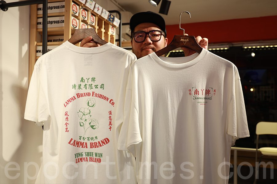 具有本土特色的T-Shirt設計。(陳仲明/大紀元)