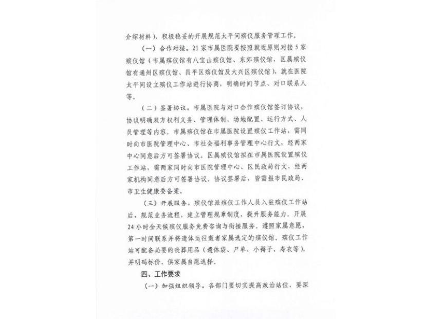 中共內部文件顯示,北京規範殯儀館與各大醫院遺體對接業務。(大紀元)