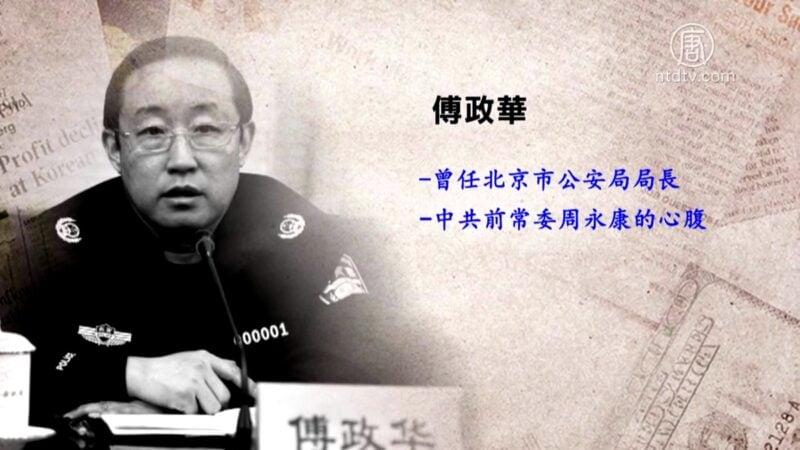 原屬於江派人馬的傅政華29日卸任中共司法部長一職。(新唐人影片截图)