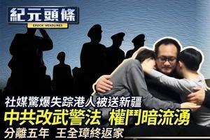 【4.29紀元頭條】中共改武警法 權鬥暗流湧