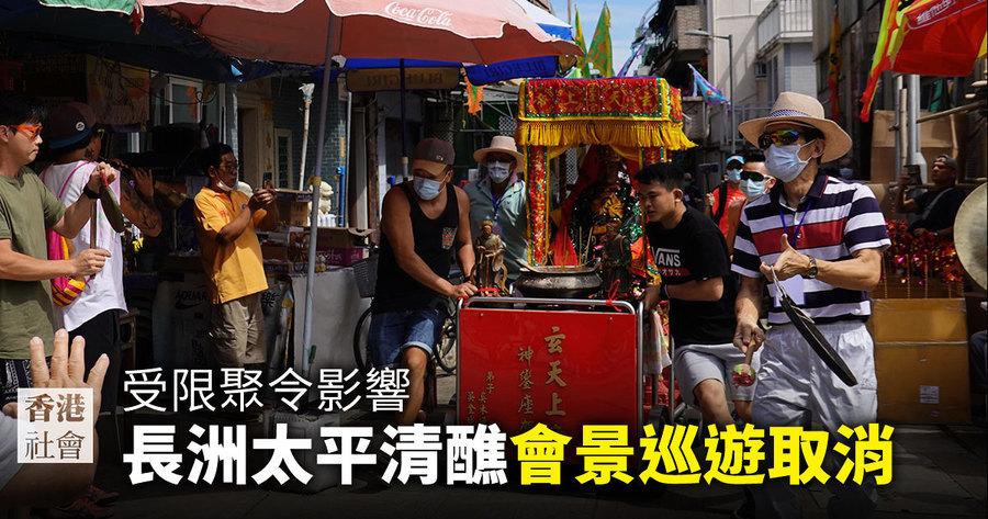 受限聚令影響 長洲太平清醮會景巡遊取消