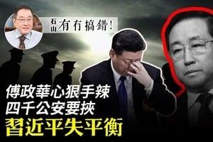 【有冇搞錯】傅政華心狠手辣 四千公安要挾 習近平失平衡