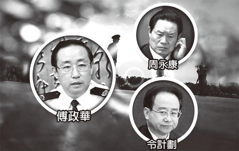 傅政華是周永康、令計劃的心腹。但關鍵時刻,他見風使舵、兩頭通吃。數起國際廣泛關注的中國人權迫害案例都有他的影子或由其導演。(大紀元合成圖)