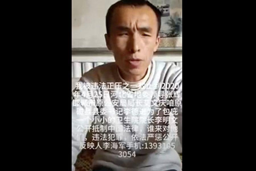 雖然當地政府一直威脅「再發影片,立馬弄你」,但李海軍仍在網上為自己維權、揭露腐敗。(截圖)