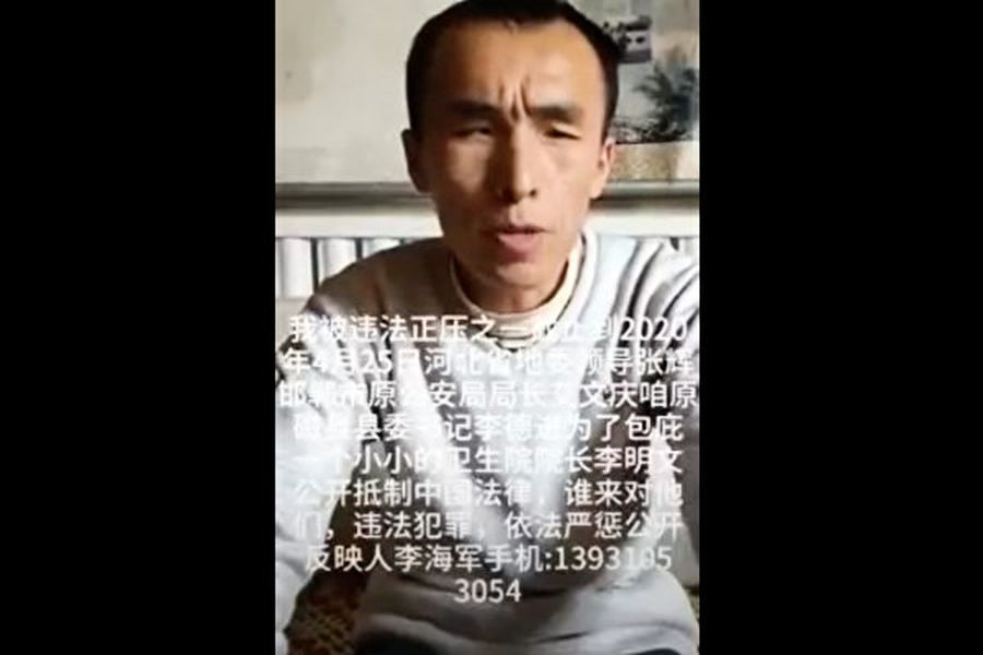 孩子夭折 河北村民揭腐敗 遭打擊逾八年