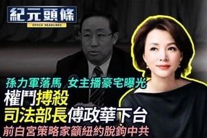 【5.1紀元頭條】權鬥搏殺 司法部長傅政華下台