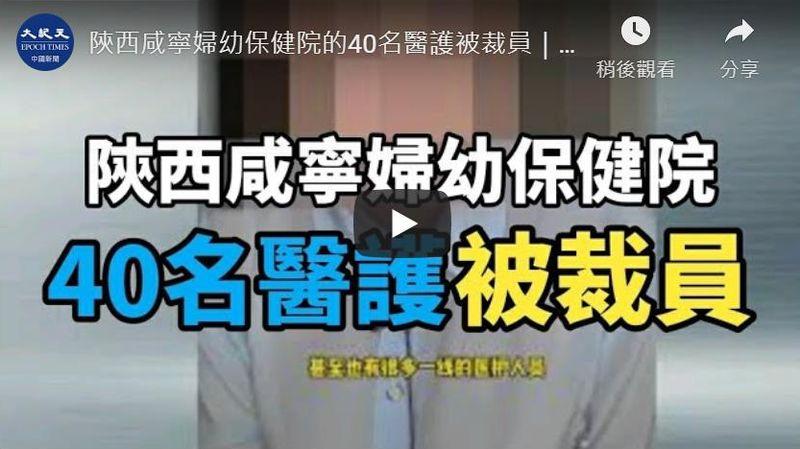 陝西咸陽市婦幼保健院40名醫護人員被以「自願辭職」的方式解僱,大部份人曾在湖北前線抗疫。他們表示不僅未領取到抗疫補助,反而突然「被離職」,感到十分寒心。(影片截圖)