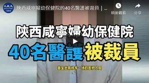 陝西四十醫護抗疫後遭解聘 醫院被轟卸磨殺驢
