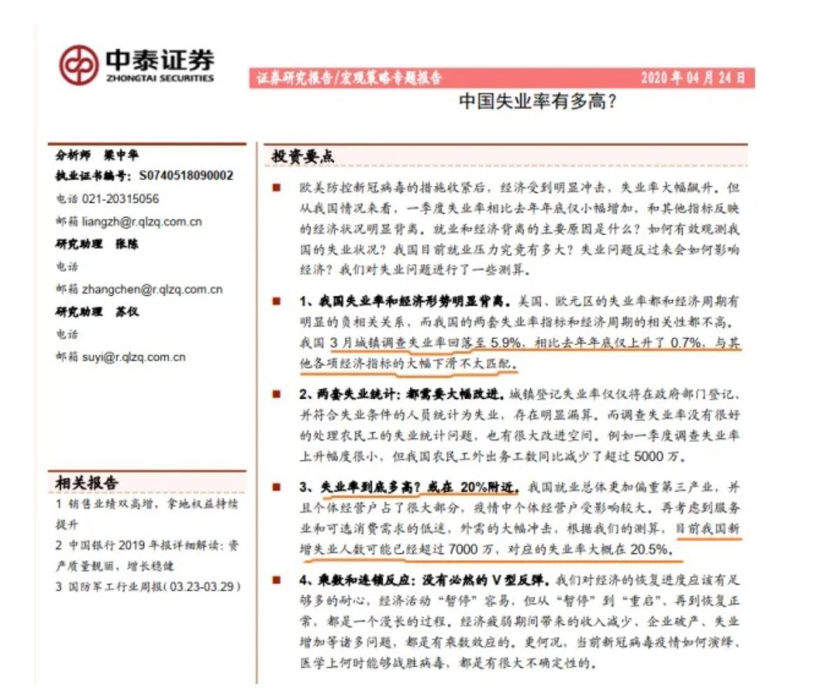李迅雷前幾日在公眾號上發佈的研究報告《中國失業率有多高?》(網絡截圖)