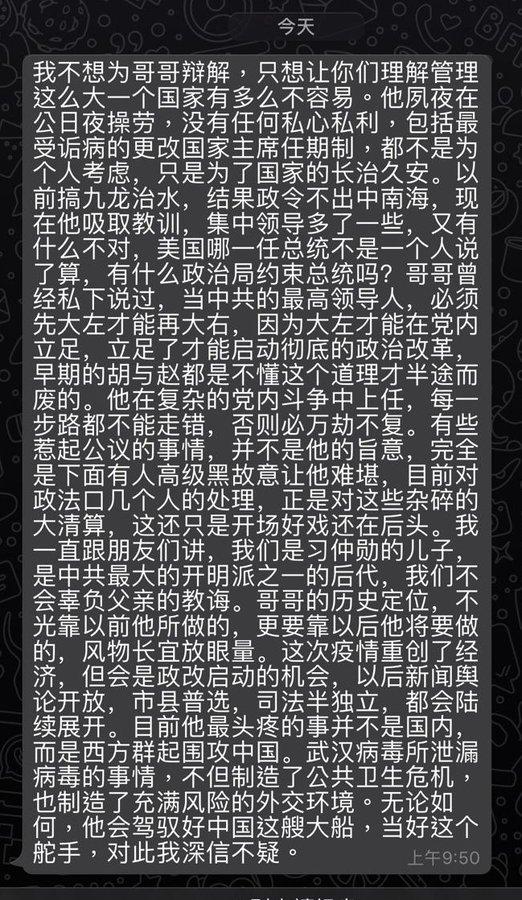 經常發佈官場內幕的異議作家「老燈」,在推特貼出國內朋友轉來的習遠平的公開信截圖。(圖片截圖)