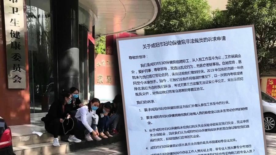 咸陽醫院強迫醫護辭職 留用無證照者