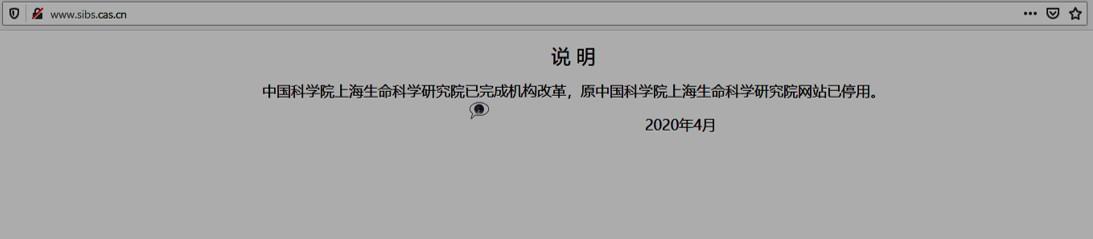 《說明》稱,「中國科學院上海生命科學研究院已完成機構改革,原中國科學院上海生命科學研究院網站已停用。2020年4月」。(網絡截圖)